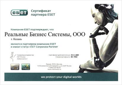 eset-sertificat-rbs