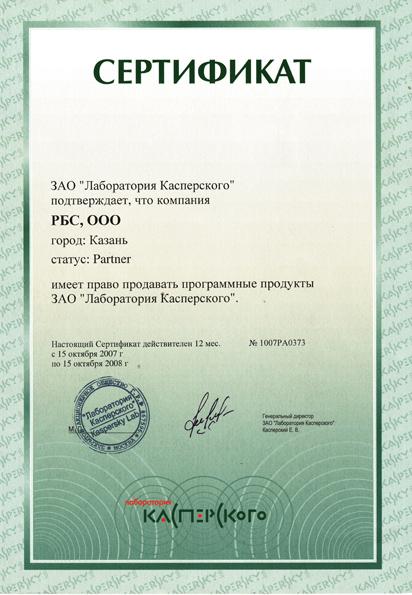 kaspersky-sertificat-2008