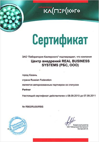kaspersky-sertificat-2010-2011